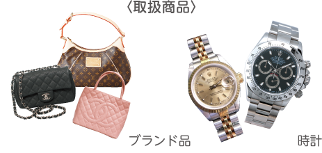 <取扱商品> ブランド品 時計