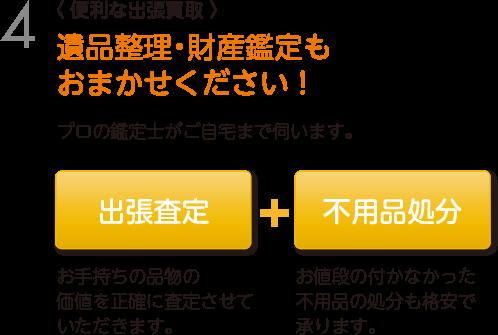 4〈便利な出張買取 〉遺品整理・財産鑑定もおまかせください!