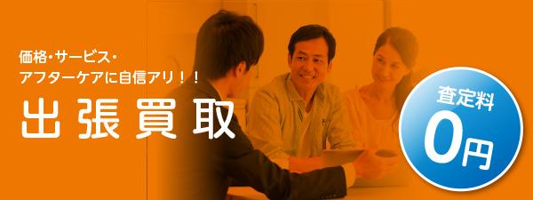 出張買取 価格・サービス・アフターケアに自信アリ!! 査定料0円