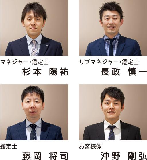 鑑定本舗 スタッフ紹介